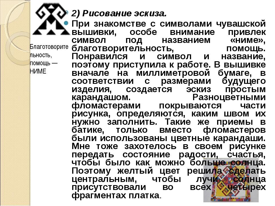2) Рисование эскиза. При знакомстве с символами чувашской вышивки, особе вни...