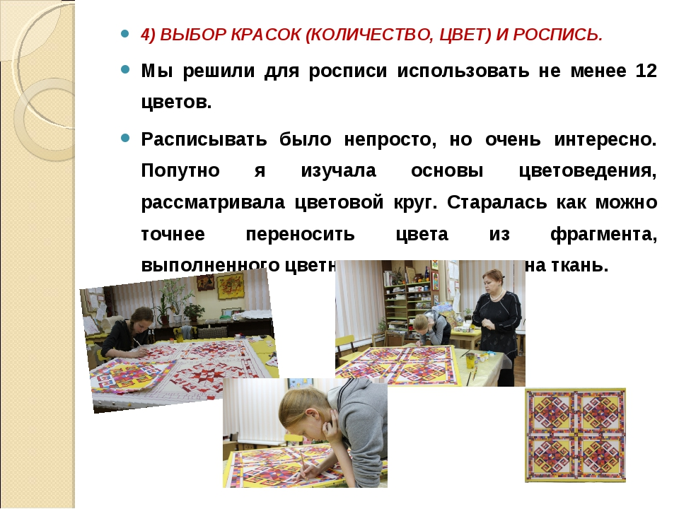 4) ВЫБОР КРАСОК (КОЛИЧЕСТВО, ЦВЕТ) И РОСПИСЬ. Мы решили для росписи использов...