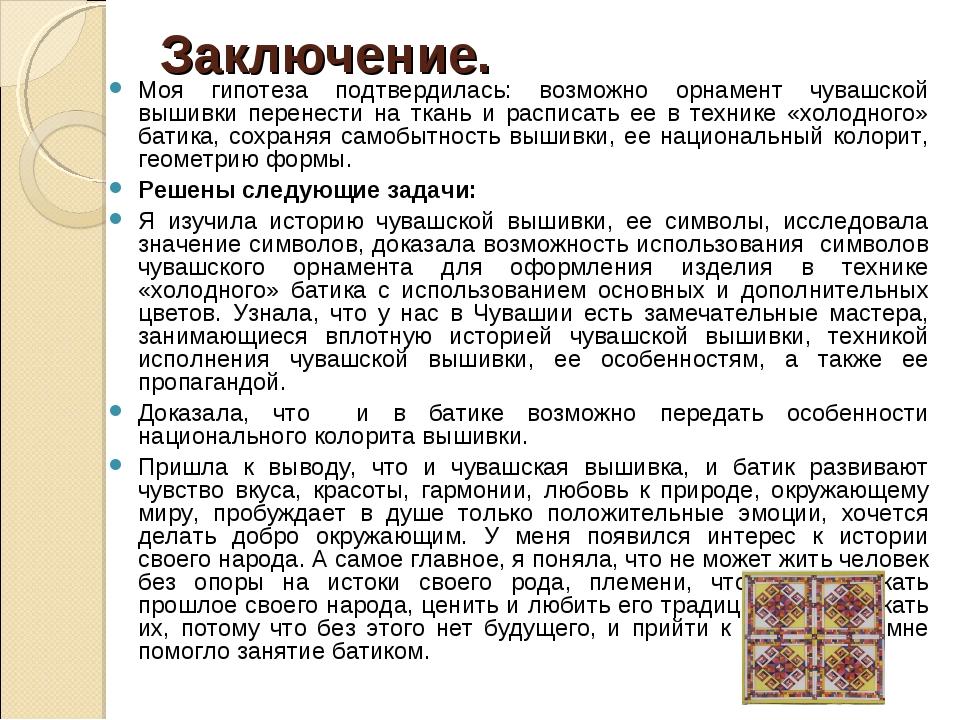 Заключение. Моя гипотеза подтвердилась: возможно орнамент чувашской вышивки п...
