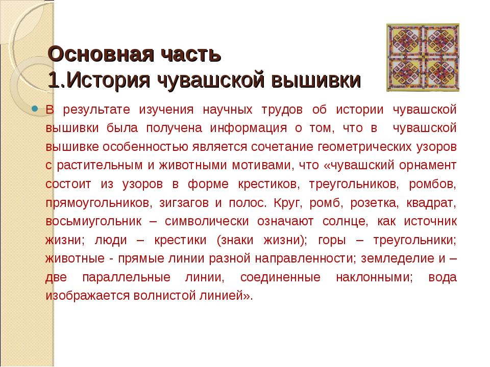 Основная часть 1.История чувашской вышивки В результате изучения научных труд...