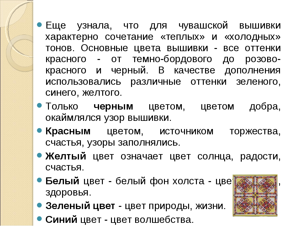 Еще узнала, что для чувашской вышивки характерно сочетание «теплых» и «холодн...