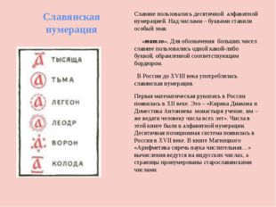 Славянская нумерация Славяне пользовались десятичной алфавитной нумерацией. Н