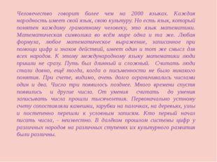 Человечество говорит более чем на 2000 языках. Каждая народность имеет свой я