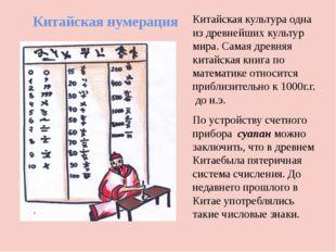 Китайская нумерация Китайская культура одна из древнейших культур мира. Самая