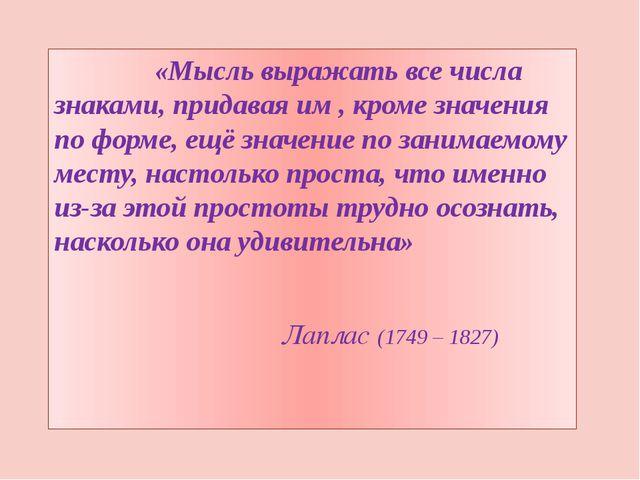 «Мысль выражать все числа знаками, придавая им , кроме значения по форме, ещ...