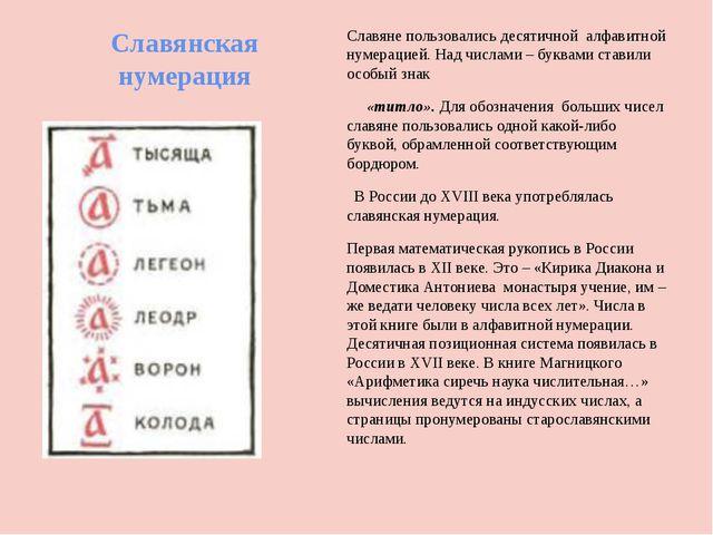 Славянская нумерация Славяне пользовались десятичной алфавитной нумерацией. Н...