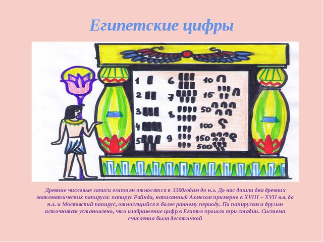 Египетские цифры Древние числовые записи египтян относятся к 3300годам до н.э...