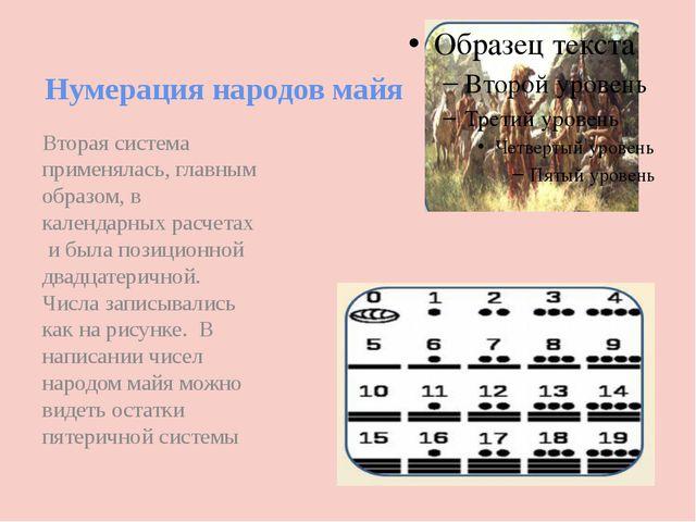 Нумерация народов майя Вторая система применялась, главным образом, в календа...