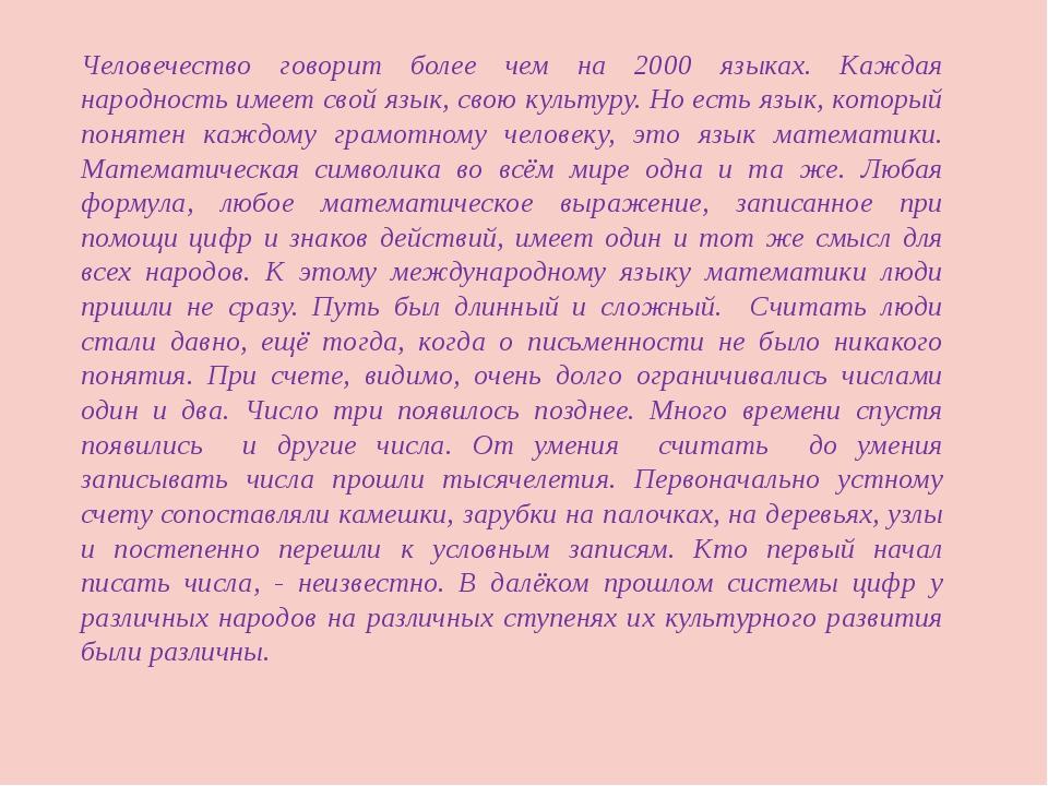 Человечество говорит более чем на 2000 языках. Каждая народность имеет свой я...