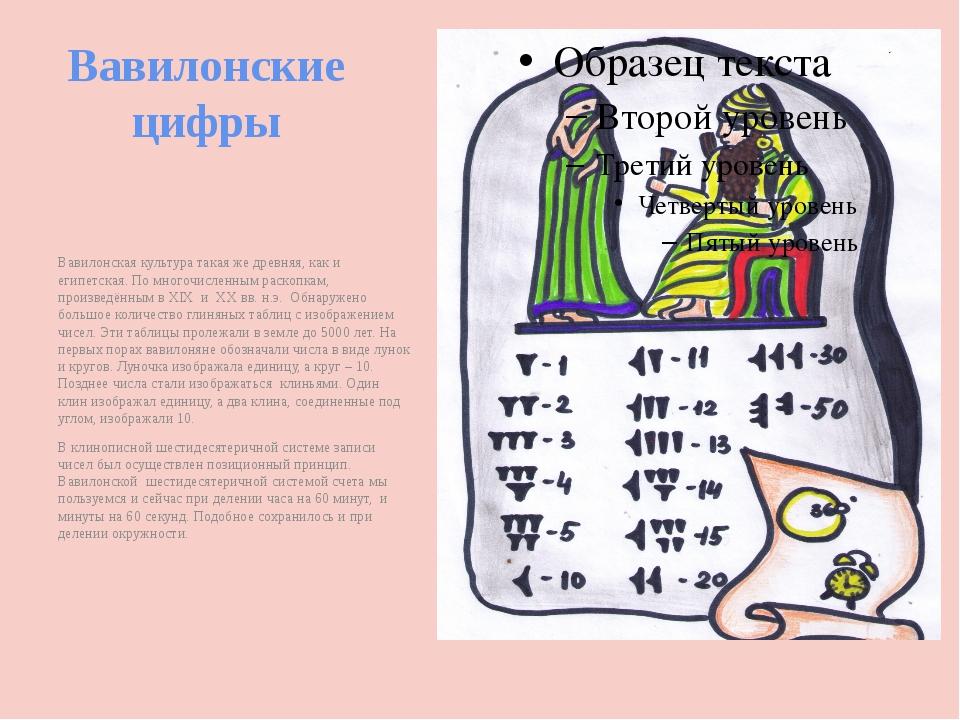 Вавилонские цифры Вавилонская культура такая же древняя, как и египетская. По...