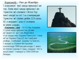 Корковаду – Рио-де-Жанейро қаласының маңында орналасқан тау. Биік шыңында ор