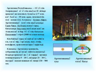 Аргентина Республикасы — Оңтүстік Американың оңтүстік-шығыс бөлігінде орнала