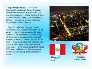 Перу, Перу Республикасы— Оңтүстік Америка құрлығының батыс бөлігінде орналасқ