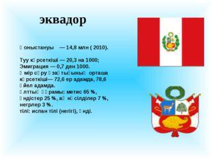 эквадор Қоныстануы — 14,8 млн ( 2010). Туу көрсеткіші — 20,3 на 1000; Эмиграц