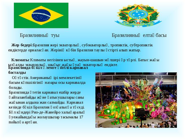 Бразилияның туы Бразилияның елтаңбасы Жер бедері:Бразилия жері экваторлық,...