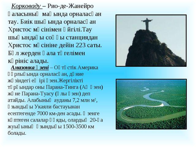 Корковаду – Рио-де-Жанейро қаласының маңында орналасқан тау. Биік шыңында ор...