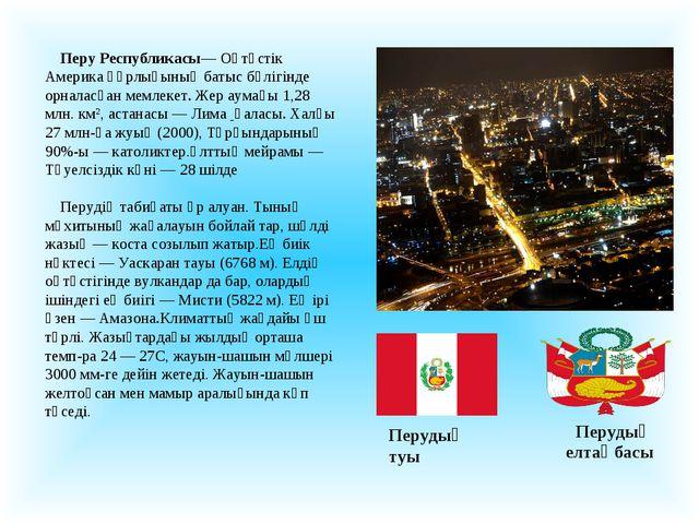 Перу, Перу Республикасы— Оңтүстік Америка құрлығының батыс бөлігінде орналасқ...