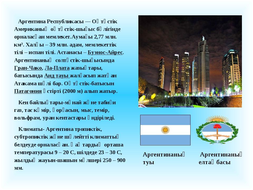 Аргентина Республикасы — Оңтүстік Американың оңтүстік-шығыс бөлігінде орнала...
