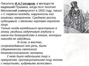 Писатель И.А.Гончаров, в молодости видевший Пушкина, когда поэт посетил Моско