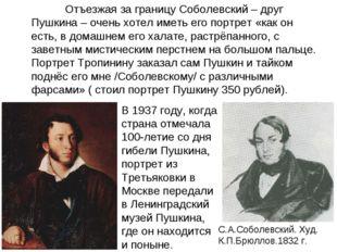 Отъезжая за границу Соболевский – друг Пушкина – очень хотел иметь его портр