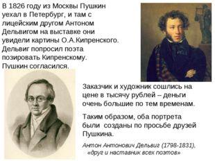 В 1826 году из Москвы Пушкин уехал в Петербург, и там с лицейским другом Анто