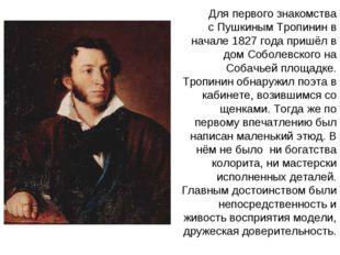 Для первого знакомства с Пушкиным Тропинин в начале 1827 года пришёл в дом С