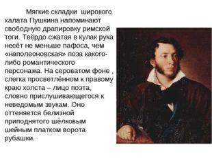 Мягкие складки широкого халата Пушкина напоминают свободную драпировку римск
