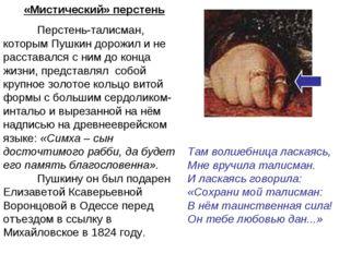 «Мистический» перстень Перстень-талисман, которым Пушкин дорожил и не расста