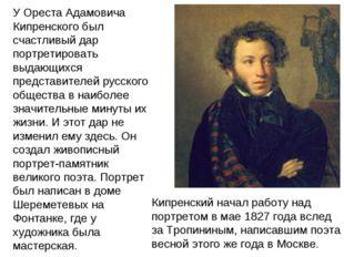 У Ореста Адамовича Кипренского был счастливый дар портретировать выдающихся п