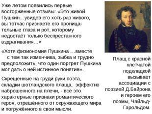 Уже летом появились первые восторженные отзывы: «Это живой Пушкин…увидев его