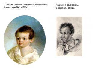 Пушкин- ребенок. Неизвестныйхудожник. Миниатюра 1801 -1803г.г. Пушкин.Гравю