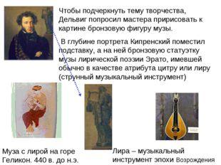Чтобы подчеркнуть тему творчества, Дельвиг попросил мастера пририсовать к кар
