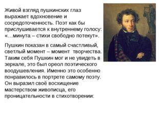 Живой взгляд пушкинских глаз выражает вдохновение и сосредоточенность. Поэт к