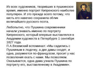 Из всех художников, творивших в пушкинское время, именно портрет Кипренского