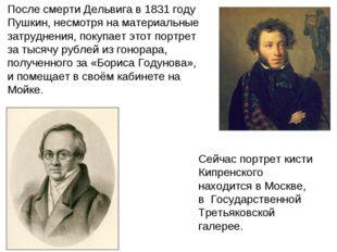 После смерти Дельвига в 1831 году Пушкин, несмотря на материальные затруднени