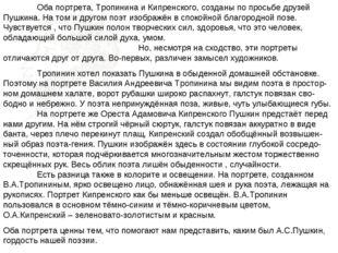 Оба портрета, Тропинина и Кипренского, созданы по просьбе друзей Пушкина. На