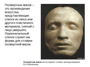 Посмертные маски – это произведения искусства, представляющие слепок из гипса