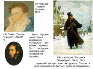 """И.Л. Линев. """"Портрет Пушкина"""". 1836-37 г.г. Б.В. Щербаков. """"Пушкин в Петербур"""