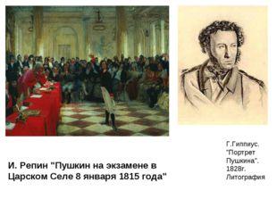 """Г.Гиппиус. """"Портрет Пушкина"""". 1828г. Литография И. Репин """"Пушкин на экзамене"""