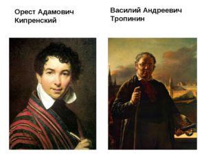 Орест Адамович Кипренский Василий Андреевич Тропинин