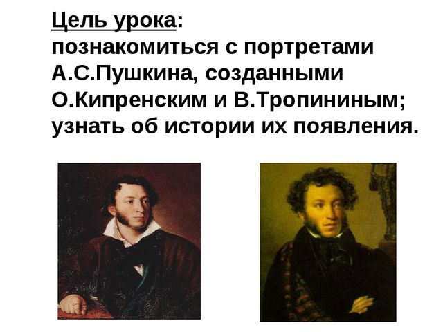 Цель урока: познакомиться с портретами А.С.Пушкина, созданными О.Кипренским и...