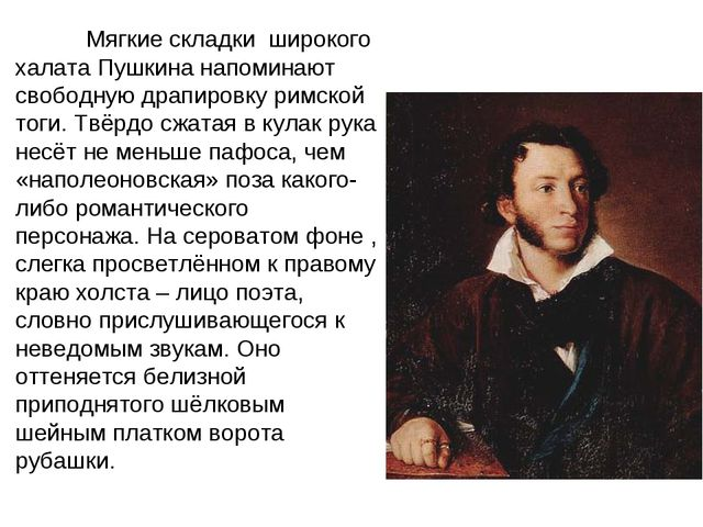 Мягкие складки широкого халата Пушкина напоминают свободную драпировку римск...