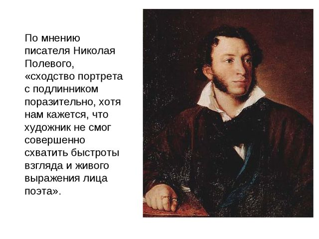 По мнению писателя Николая Полевого, «сходство портрета с подлинником поразит...
