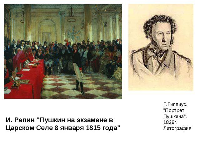 """Г.Гиппиус. """"Портрет Пушкина"""". 1828г. Литография И. Репин """"Пушкин на экзамене..."""