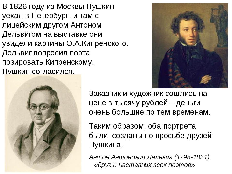 В 1826 году из Москвы Пушкин уехал в Петербург, и там с лицейским другом Анто...