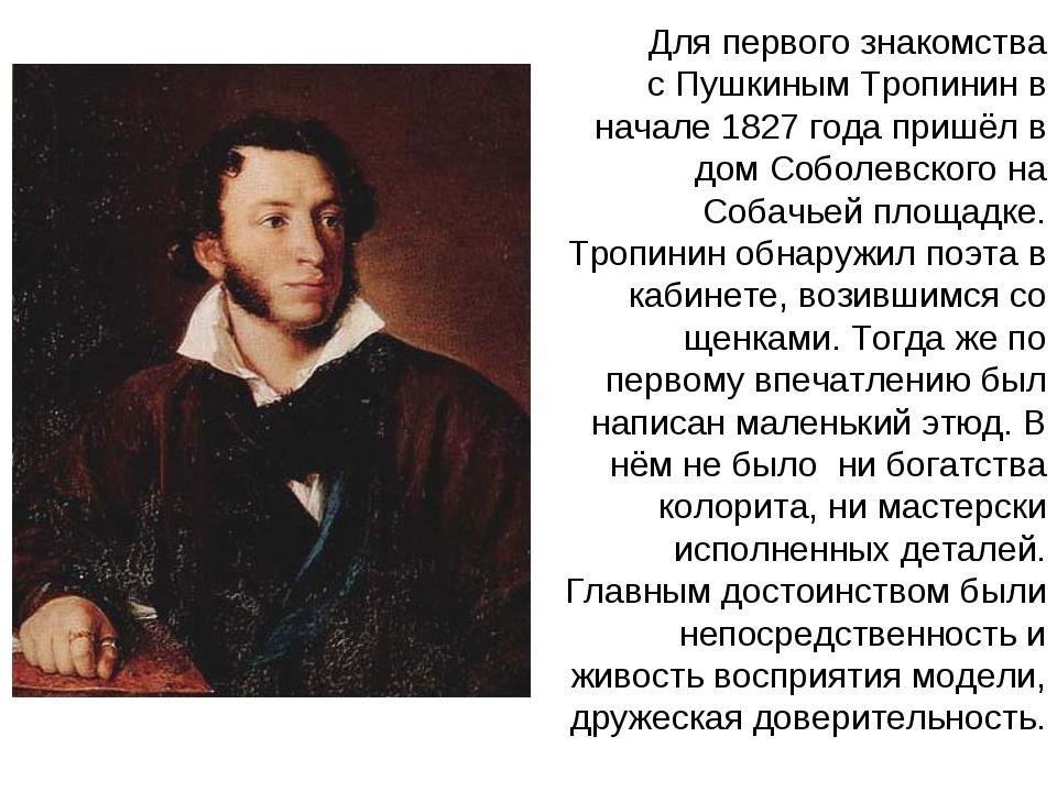 А.с пушкин первое знакомство