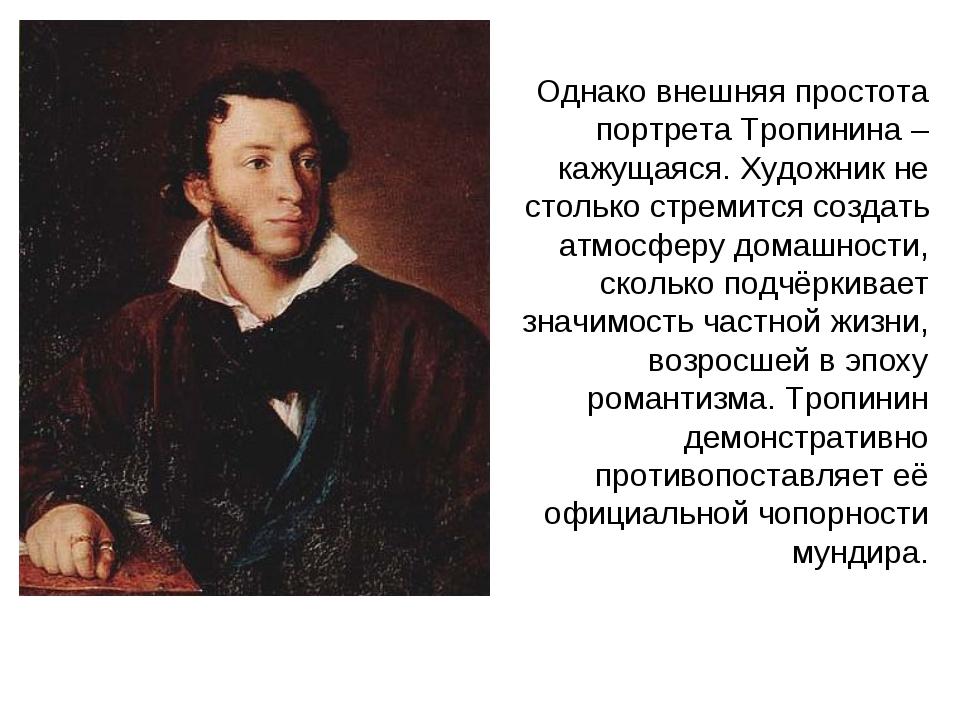 Однако внешняя простота портрета Тропинина – кажущаяся. Художник не столько с...