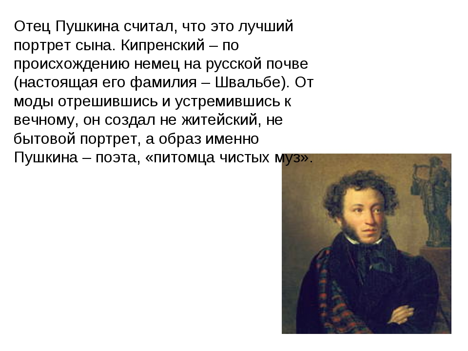 Отец Пушкина считал, что это лучший портрет сына. Кипренский – по происхожден...