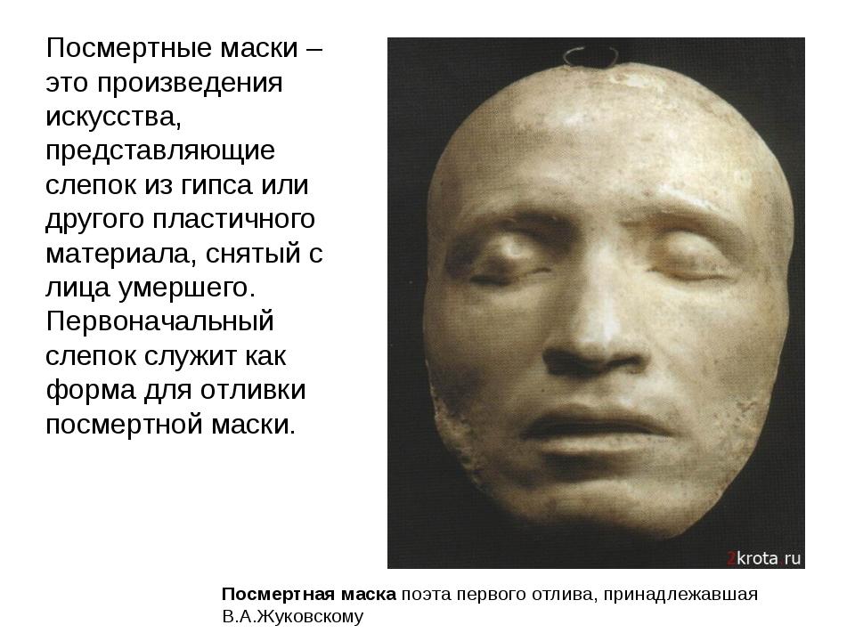 Посмертные маски – это произведения искусства, представляющие слепок из гипса...