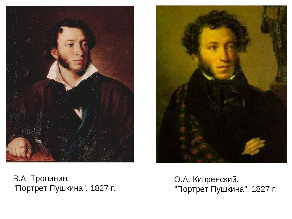 "В.А. Тропинин. ""Портрет Пушкина"". 1827 г. О.А. Кипренский. ""Портрет Пушкина""...."